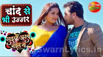 Chand Se Bhi Ujjar Lyrics