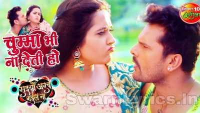 Chumma Bhi Na Deti Ho Lyrics