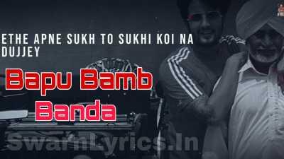 Sadda Bapu Banda Bamb Baliye Lyrics