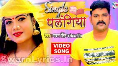 Single Palangiya Lyrics
