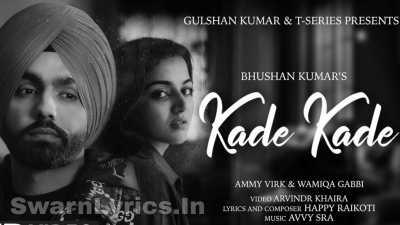 Kade Kade Dil Karda Ohnu Chad Deva Lyrics